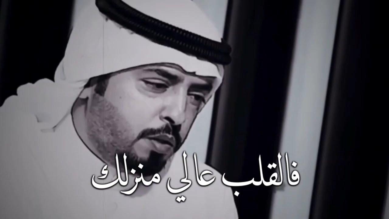 مبارك الحجيلان فالقلب عالي منزلك Youtube Arabic Love Quotes Love Quotes Life Quotes