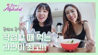 Luna(S4) EP08 – 루피디 루작가 작업할 때 먹는 라면이 제일 맛있어요 !