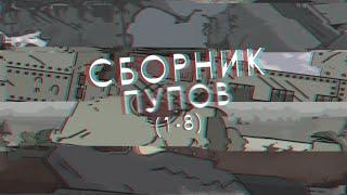 СБОРНИК RYTP (1-8)