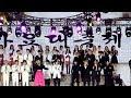 191227 다함께 춤을 Dance BTS, TWICE, ITZY, WJSN, APINK, GOT7, NCT, Seventeen, MONSTAX, NUEST, GFRIEND