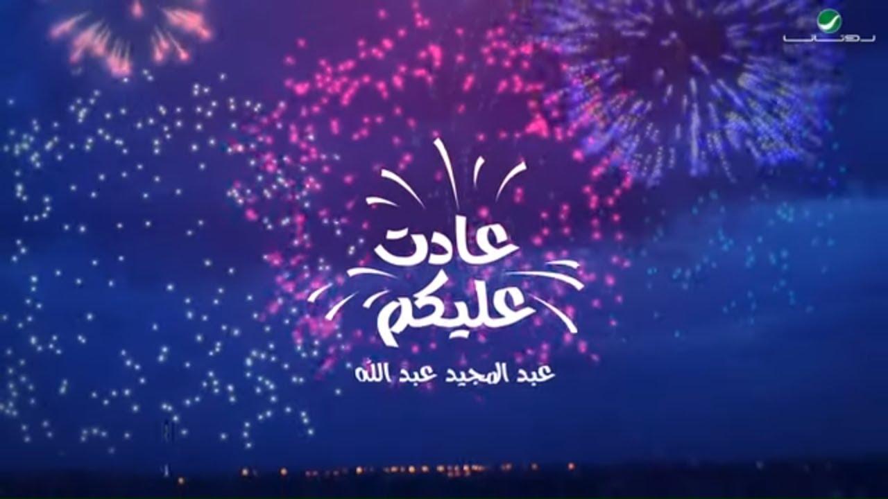 عبدالمجيد عبدالله - عادت عليكم    2020