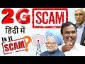 What is 2G SCAM case all about  Supreme court verdict  Kanimozhi   A Raja Acquitted  Current Affairs