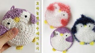 코바늘 펭귄수세미뜨기 - 귀여운 동물수세미 , 코바늘뜨…
