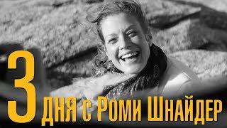 З дня с Роми Шнайдер - фильм мелодрама HD