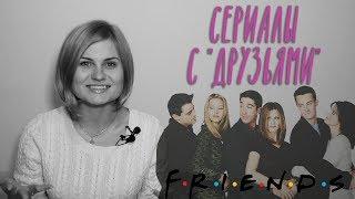 Сериалы с участием актеров из Друзей. Продолжение сериала Friends
