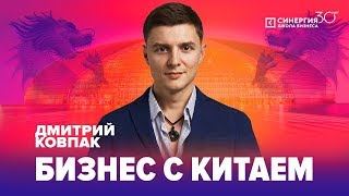 Дмитрий Ковпак   Бизнес с Китаем на салфетке   Университет СИНЕРГИЯ