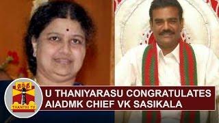 U.Thaniyarasu congratulates VK Sasikala on becoming AIADMK General Secretary | Thanthi TV