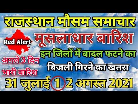 Rajasthan Mausam Today   Rajasthan Ki Jankari 31July1,2 August 2021 rajasthan Ka Mausam Samachar 