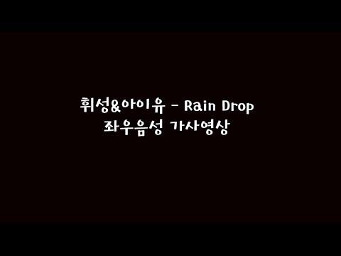 휘성&아이유 - Rain Drop(좌우음성) (+) 휘성&아이유 - Rain Drop(좌우음성)
