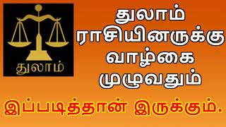 Libra Life - Secrets of the LIBRA personality - Tamil Astrology Predictions