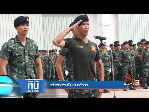 ที่นี่ Thai PBS : พลทหารใหม่ รายงานภาษาอังกฤษ (11 ก.ค. 60)
