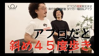 【BRADIO❌超新塾 コラボ動画