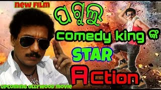 Comedy king Papupampam comeback Ollywood industry।। Upcoming movie Pagulu ।। Entertainment news ।।