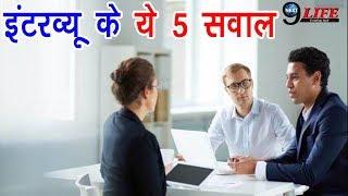 इंटरव्यू के ये 5 सवाल तय करते है आपकी जॉब पक्की या नहीं... | job interview preparation tips