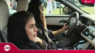 المرأة السعودية.. خطوة أولى نحو حلم القيادة