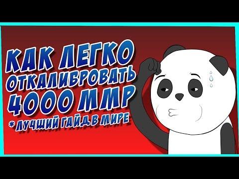 видео: Как легко откалибровать 4000 mmr в dota 2