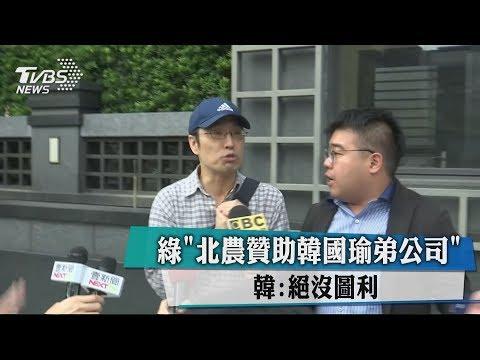 綠「北農贊助韓國瑜弟公司」 韓:絕沒圖利