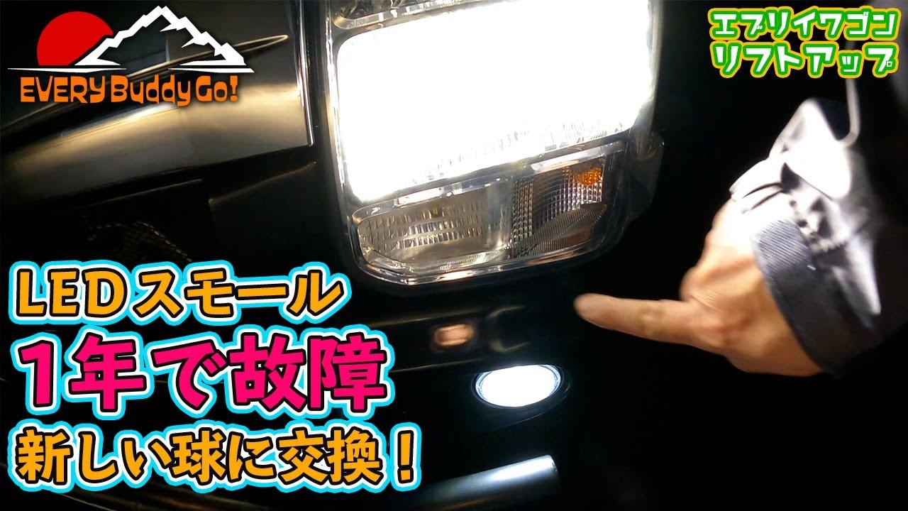 【VANLIFE】「LEDスモール交換」17エブリイ