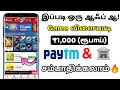 Play Game To Earn ₹1000 Paytm Cash | MPL App |Tamil