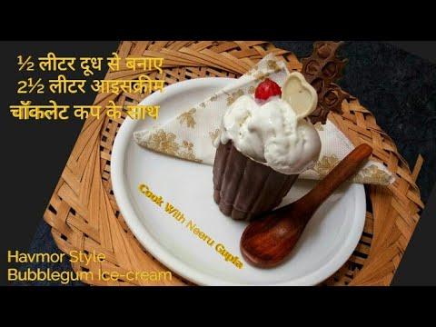 Homemade Creamy Bubblegum Ice-cream, ½ लीटर दूध से बनाए 2½ लीटर आइसक्रीम बिना मशीन के