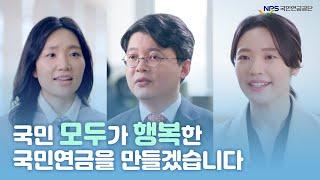 2021년 국민연금공단 기관홍보 영상(EDIT ver.…
