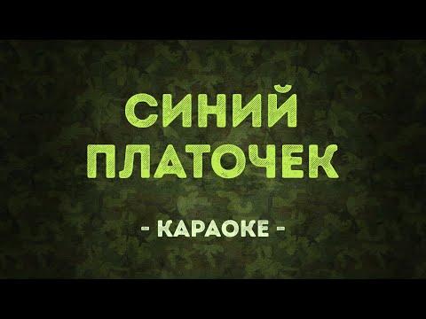 Синий платочек / Военные песни (Караоке)