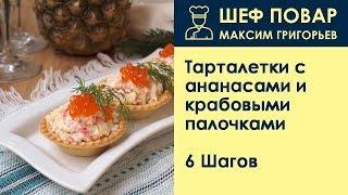 Тарталетки с ананасами и крабовыми палочками . Рецепт от шеф повара Максима Григорьева