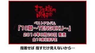 お知らせ その1 打首獄門同好会 ベストアルバム発売! 「10獄 〜TENGOKU...