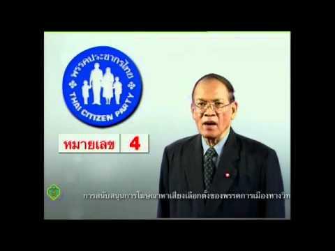 เบอร์ 4_พรรคประชากรไทย