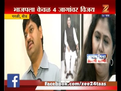 Parli | Beed | Bjp Setback | By NCP | Dhananjay Munde | Wins APMC Election