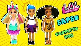 Куклы Лол Барби! Конфетти Поп 2 Волна: Лол Единорог, Лол Фараон, Мальчик Лол. Игрушки Своими Руками. Купальник Пони