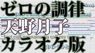 【カラオケ】ゼロの調律(Off Vocal)【天野月子】 Wiiソフト『零~月蝕...
