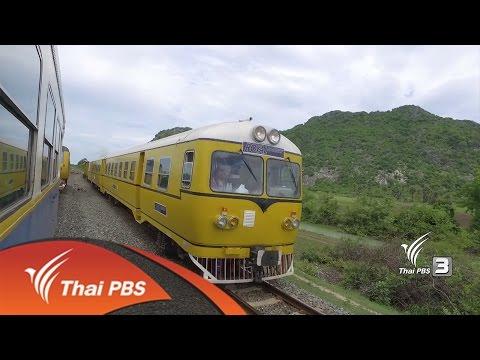 Spirit of Asia : ทรานส์เอเชีย เส้นทางรถไฟมิตรภาพ (11 ธ.ค. 59)