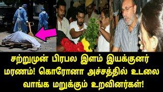 சற்றுமுன் பிரபல தமிழ் இயக்குனர் மறைவு! | Tamil Movies | Tamil Cinema | Tamil News | Tamil