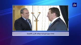 إشادة سورية وإيرانية بمواقف الأردن الإقليمية - (20-12-2017)