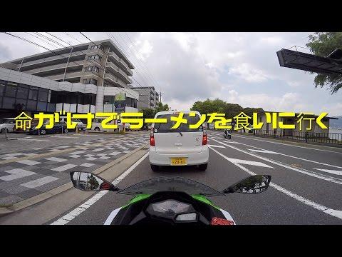 【Ninja250 モトブログ】命がけ?で初めてNinja250で高速道路に乗ってみた