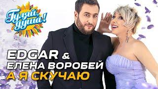 EDGAR & Елена Воробей - А я скучаю (Видеоклип)