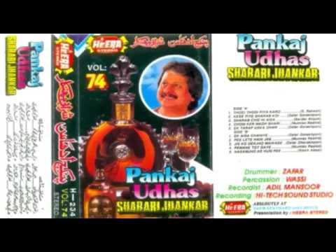 Paimany toot gaye pankaj udhas sharabi jhankar geet