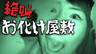 東京ドームシティアトラクションズ期間限定の超怖いお化け屋敷【赤ん坊...