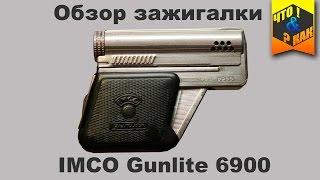 Обзор зажигалки IMCO Gunlite 6900