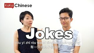 KK Show | Chinese Jokes