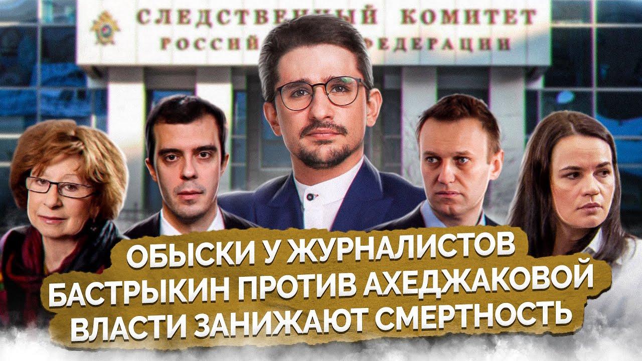 🚨 Пропагандист Попов и элитная недвижимость, силовики и Ахеджакова, РКН vs соратники Навального