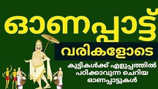 കുട്ടികൾക്കായുള്ള ഓണപ്പാട്ട്|onam songs for kids|Onappattukal 2021|onam songs with lyrics onamsongs