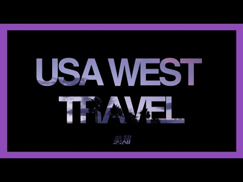 [여행동영상]  흥 넘치는 미국 서부 여행 (4girls travel in USA WEST)