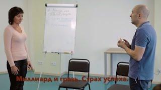 Техника работы с образом того, чего боишься. Демонстрация на курсе в Киеве. Филяев Михаил.