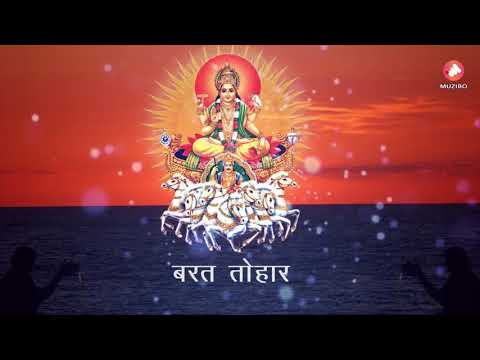 Chhat Puja Song 2017 ||Caller tune/Ringtone||