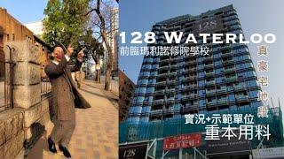 Publication Date: 2021-04-06 | Video Title: 【新盤棟篤拍】128Waterloo|何文田 |傳統豪宅地段