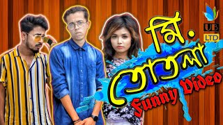 মি. তোতলা || Mr. Totla || Bangla Funny Video 2019 || Durjoy Ahammed Saney || Saymon Sohel