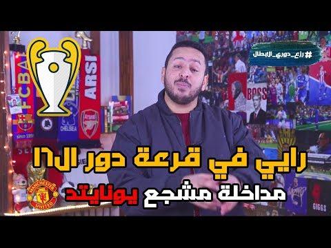 رايي في قرعة دور ال١٦ .. و مداخلة مشجع يونايتد !!
