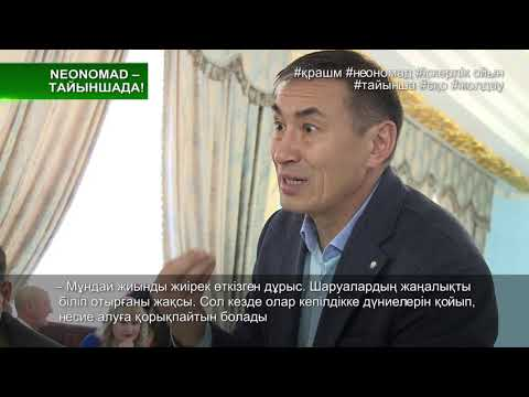 NeoNomad – Тайыншада!